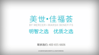 MMB Smart Benefits in China
